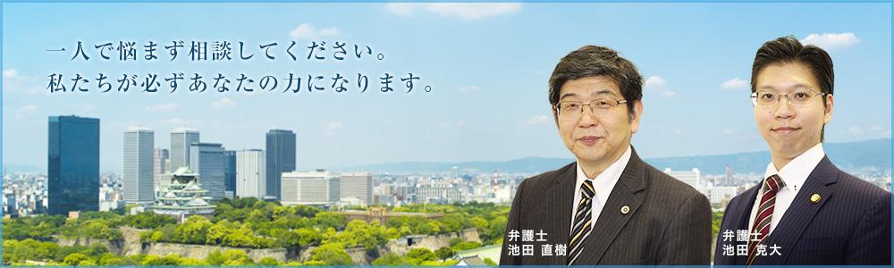 大阪で気軽に無料法律相談ができる事務所をお探しなら「上本町総合法律事務所」