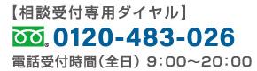 上本町総合法律事務所_電話番号など