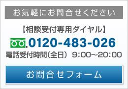 上本町総合法律事務所にお問合せ